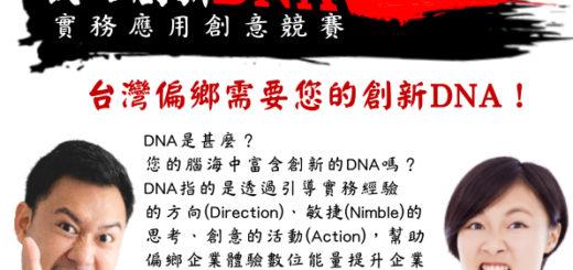 2019我的創新DNA實務應創意競賽