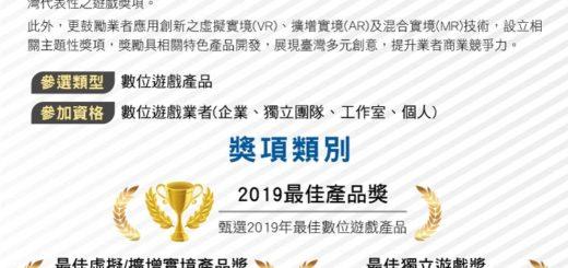 2019數位內容產品獎