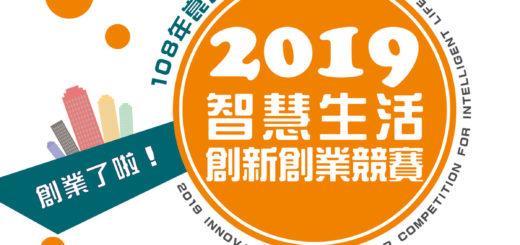 2019智慧生活創新創業競賽