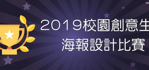 2019校園創意生活海報設計比賽