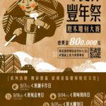2019桃園市原住民族捷伴豐年祭「原木雕刻大賽」