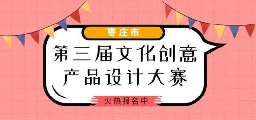 2019棗莊市第三屆文化創意產品設計大賽
