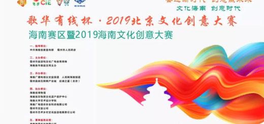 2019海南文化創意大賽