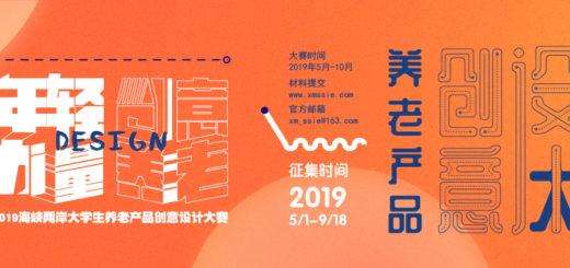 2019海峽兩岸大學生養老產品創意設計大賽