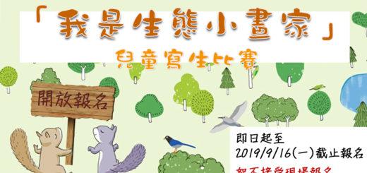 2019生態博覽會「我是生態小畫家」兒童寫生比賽