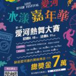 2019第一屆「愛河仲夏熱舞祭」愛河熱舞大賽