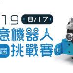 2019第一屆創意機器人挑戰賽