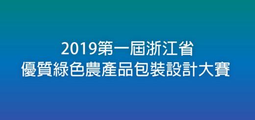2019第一屆浙江省優質綠色農產品包裝設計大賽