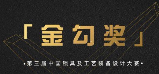 2019第三屆「金勾獎」中國鎖具及工藝設備設計大賽