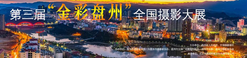 2019第三屆「金彩盤州」全國攝影大展