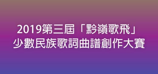 2019第三屆「黔嶺歌飛」少數民族歌詞曲譜創作大賽