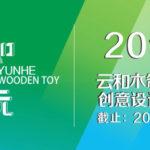 2019第三屆浙江「雲和木玩創意設計大賽」創意徵集