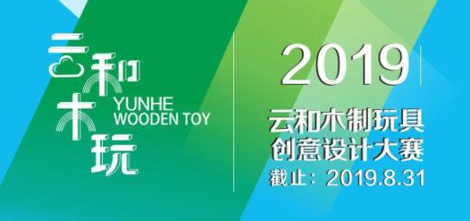 2019第三屆浙江「雲和木玩創意設計大賽」徵集創意