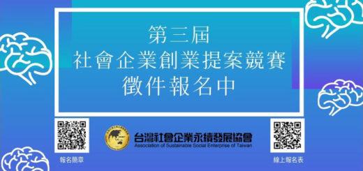 2019第三屆社會企業創業提案競賽