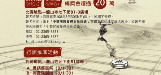 2019第九屆艋舺盃象棋大賽