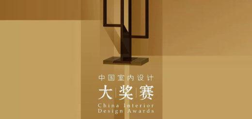 2019第二十二屆中國室內設計大獎賽