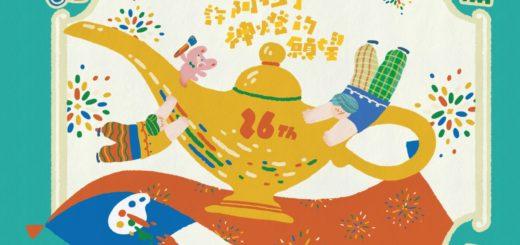 2019第二十六屆「Make a wish 許阿拉丁神燈的願望」坤泰盃繪畫比賽