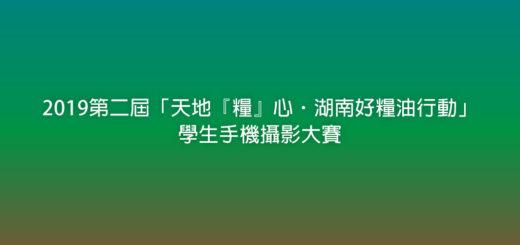 2019第二屆「天地『糧』心.湖南好糧油行動」學生手機攝影大賽