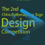 2019第二屆中國「工匠杯」標識設計大賽。粵港澳賽區