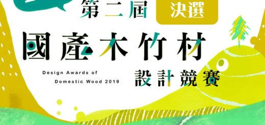 2019第二屆國產木竹材設計競賽