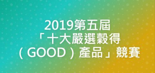 2019第五屆「十大嚴選穀得(GOOD)產品」競賽