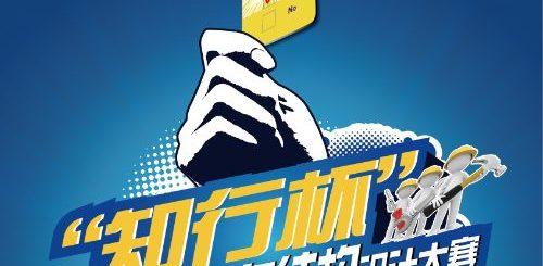 2019第五屆「知行杯」汽車結構設計大賽