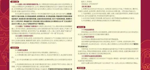 2019第六屆「川博杯」四川文化創意產品設計大賽