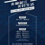 2019第六屆湛江市職工攝影比賽