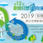 2019第十二屆「創意狂想・巢向未來」智慧化居住空間創意競賽