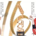 2019第十六屆廣州大學生電影節創意電影海報設計大賽