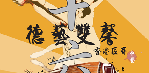 2019第十六屆德藝雙馨香港區賽