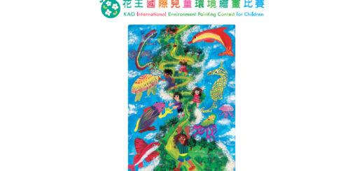 2019第十屆花王國際兒童環境繪畫比賽