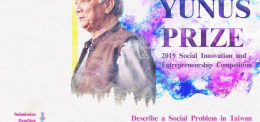 2019第四屆「尤努斯獎」社會創新與創業競賽