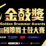 2019第四屆「金鼓獎」國際爵士鼓大賽
