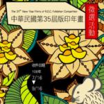 2019第35屆中華民國版印年畫徵選活動