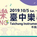 2019臺中樂器節「樂曲之王」樂器演奏比賽