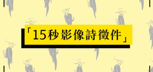 2019臺北詩歌節「15秒影像詩」徵件中