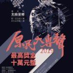 2019臺東縣太麻里鄉第一屆全國大專原民盃樂團大賽
