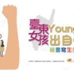 2019臺灣女孩日「臺東女孩 Young 出自信」繪畫寫生比賽