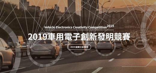 2019車用電子創新發明競賽
