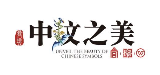 2019首屆發現「中紋之美」中華符號數字化創意設計大賽