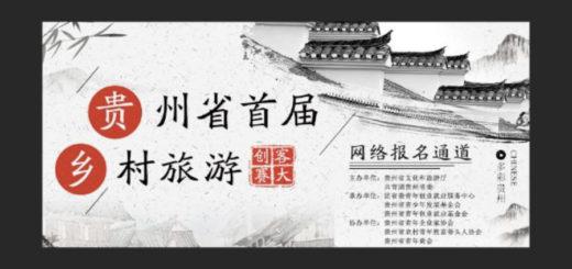 2019首屆貴州省鄉村旅遊創客大賽