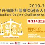 2019-20 史丹福設計競賽亞洲區大賽 Stanford Design Challenge Asia