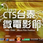 2019 CTS「我的家鄉」台泰微電影節競賽