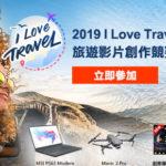 2019 I Love Travel 旅遊影片創作競賽