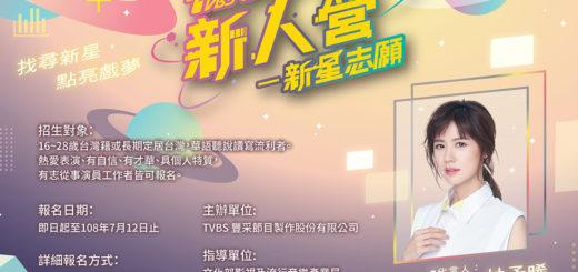 2019 TVBS第二屆「新人營」新星志願