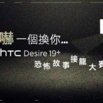 HTC 嚇一個換你 恐怖故事接龍大賽
