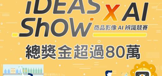 IDEAS SHOW x AI 商品影像AI辨識競賽