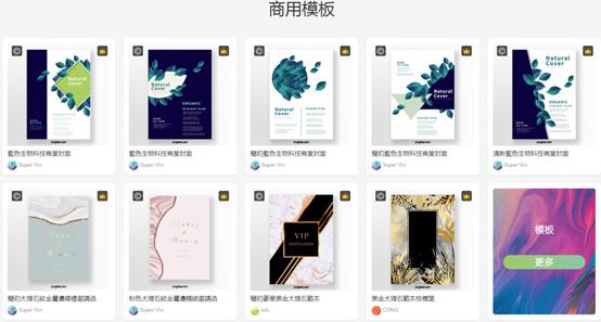 Pngtree:百萬級去背圖片設計素材庫免費下載-商用模板