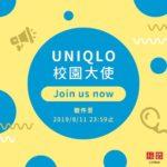 UNIQLO 校園大使計劃